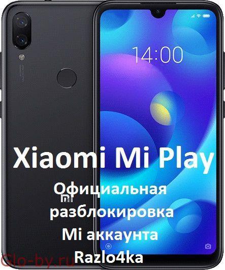 Xiaomi Mi Play Разблокировка, Отвязка, Прошивка . Авторизованный Ми аккаунт