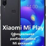 Xiaomi Mi Play Разблокировка, Отвязка, Прошивка Авторизованный Ми аккаунт