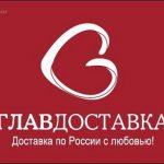 ГлавДоставка, услуги грузоперевозок автомобилем Исудзу Эльф до 3,5 т