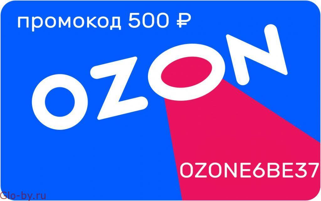 Ozon/Озон промокод на 500 баллов