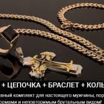 ЭКСКЛЮЗИВНЫЙ КОМПЛЕКТ \\