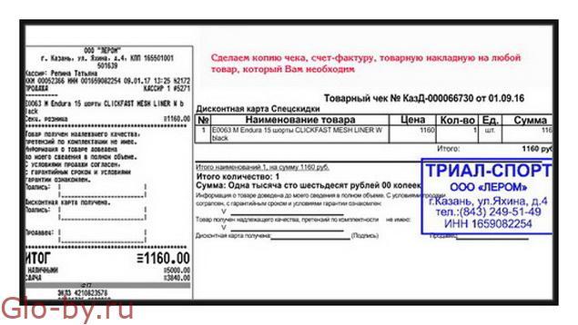 Товарные и кассовые чеки, накладные, счет-фактуры, справки различного типа