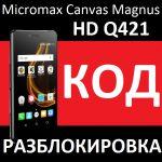 Micromax Bolt Pace Q402 и Canvas Magnus HD Q421 разблокировка разлочка код