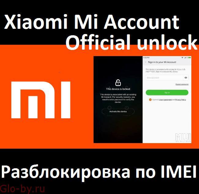 Mi-аккаунт серверная разблокировка по IMEI навсегда. Официальная