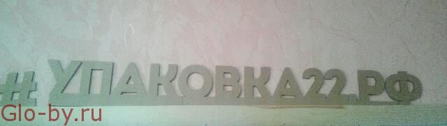 Упаковка 22.РФ