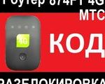МТС 874FT 4G модем разблокировка код сети от оператора модема роутера