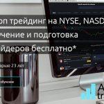 Трейдер в проп-компанию (торговля на NYSE, NASDAQ) с обучением