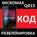 Micromax Q415 4G Мегафон - код разблокировки от оператора - разлочка
