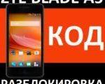 Разблокировка от оператора смарфона ZTE Blade A5 Мегафон