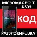 Micromax BOLT D303 - код разблокировки от оператора - разлочка кодом