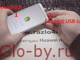 Huawei FRP unlock. Google разблокировка. Сброс аккаунта официальным кодом