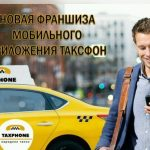 Купи Франшизу в таксомоторном бизнесе.