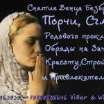 Экстрасенс в Кемерово