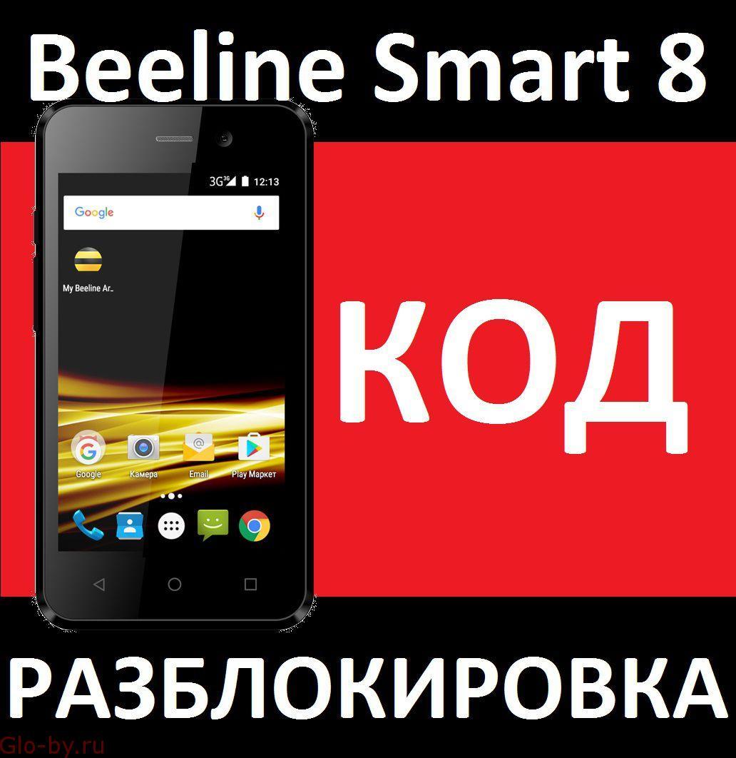 Beeline smart 8 разблокировка, разлочка сети, код Билайн смарт 8 unlock