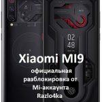 Xiaomi MI9, SE, Explorer разблокировка MI аккаунта за 1-3 часа или 1-5 дн