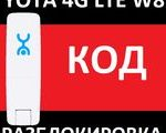 Yota 4G LTE W8 разблокировка от оператора официальным кодом Разлочка