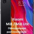 Xiaomi Mi 8 Mi8 Lite разблокировка Mi account. Официальная отвязка