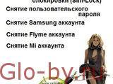 Разблокировка Google Account LG - Разлочка экрана, сброс блокировки