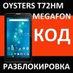 Разблокировка Oysters T72HM 3G - разлочка кодом, разблокировать Мегафон