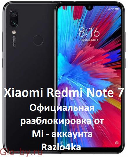 Xiaomi Redmi Note 6 Pro, Note 5 pro разблокировка аккаунта по коду