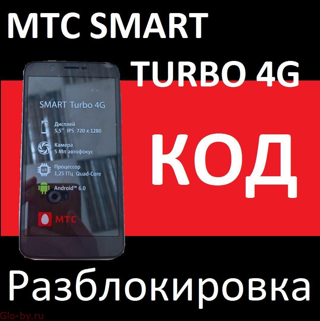 МТС Smart Race2 4g и Smart Turbo 4G разблокировать , код разблокировки