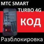 МТС Smart Turbo 4G разблокировка код разлочка от оператора