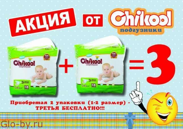 Детские подгузники, памперсы Сhikool. Акция на 1-2 размер