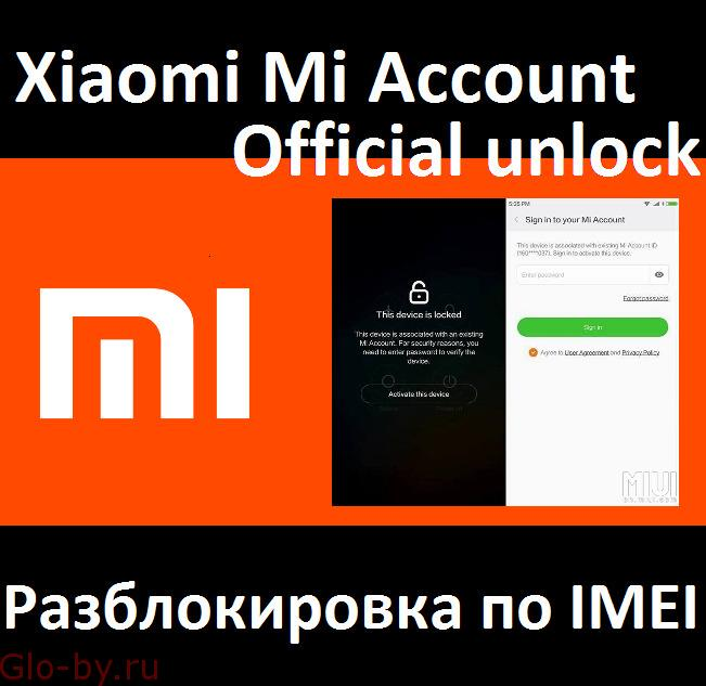 Официальная разблокировка Xiaomi от Ми аккаунта. 1-24 часа.