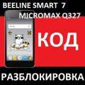 Beeline SMART 7 Micromax Q327 разблокировка код разлочка