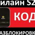Alcatel Link Zone MW40V Билайн Life Мегафон разблокировка от оператора кoд