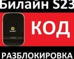 Билайн 4G Wi-Fi Роутер S23 - как разблокировать код сети - разблокировка