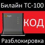 Билайн TC-100 разблокировка разблокировать код сети beeline tc-100 unlock