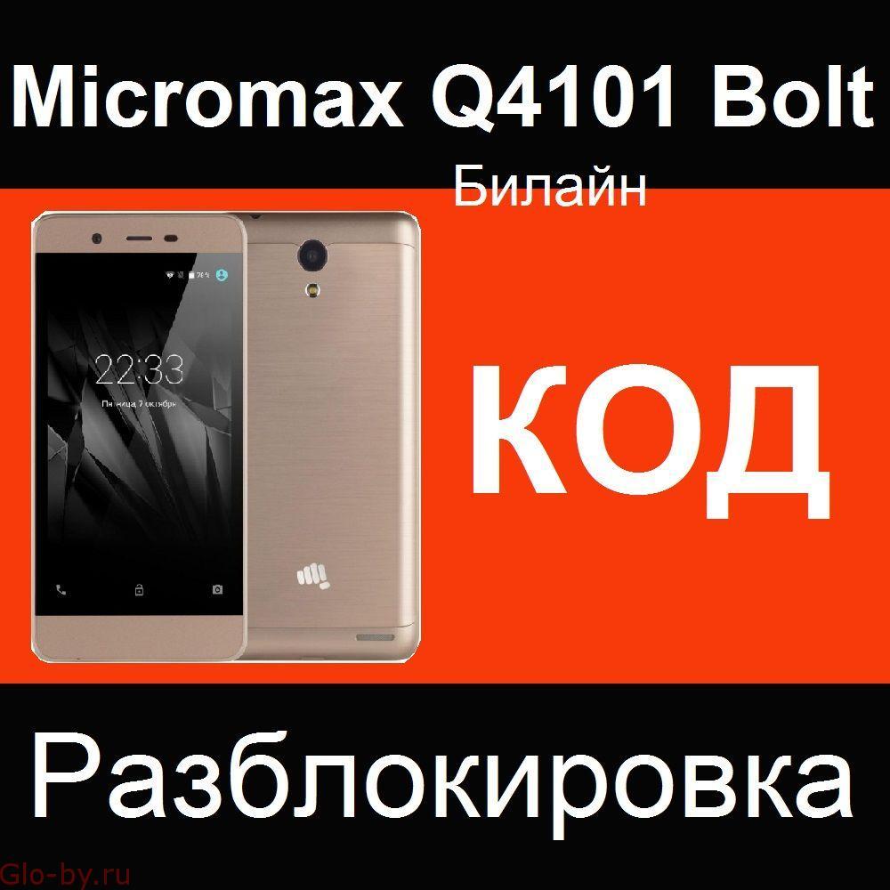 Micromax Q4101 Bolt Warrior Билайн - код разблокировки - разлочка