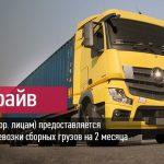 Перевозка сборных грузов по России