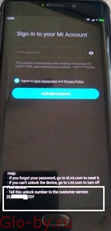 Официальная отвязка Xiaomi по коду для сервисного обслуживания