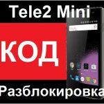 Тele2 Mini Smart Start 2 МТС разблокировка разлочка код