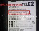 Tele2 Midi разблокировка код от оператора разлочка Теле2