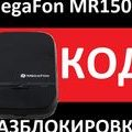 4G+ (LTE)/Wi-Fi мобильный роутер MR150-6 Мегафон, описание, код разлочки