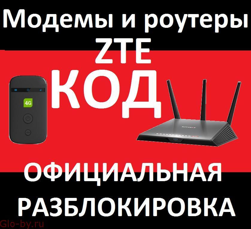 Zte роутеры и модемы код разблокировки разблокировка сети