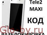 Tele2 Maxi Lte, Maxi Plus, maxi 1.1 unlock разблокировка код разлочка