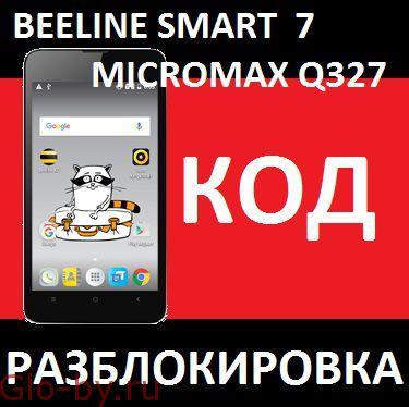 Билайн Смарт 7) - Micromax Q327 разблокировка разлочка код