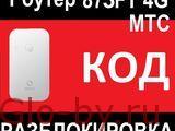 МТС 873FT PB 4G Роутер в функцией PowerBank разблокировка код от оператор