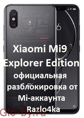 Xiaomi MI9, SE, Explorer разблокировка за 1-3 часа или 1-5 дней