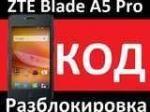 Разблокировка ZTE Blade A5 Micromax D303 Мегафон разлочка код