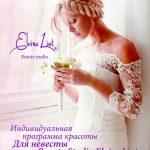 Свадебные услуги в студии красоты Elvira Lint